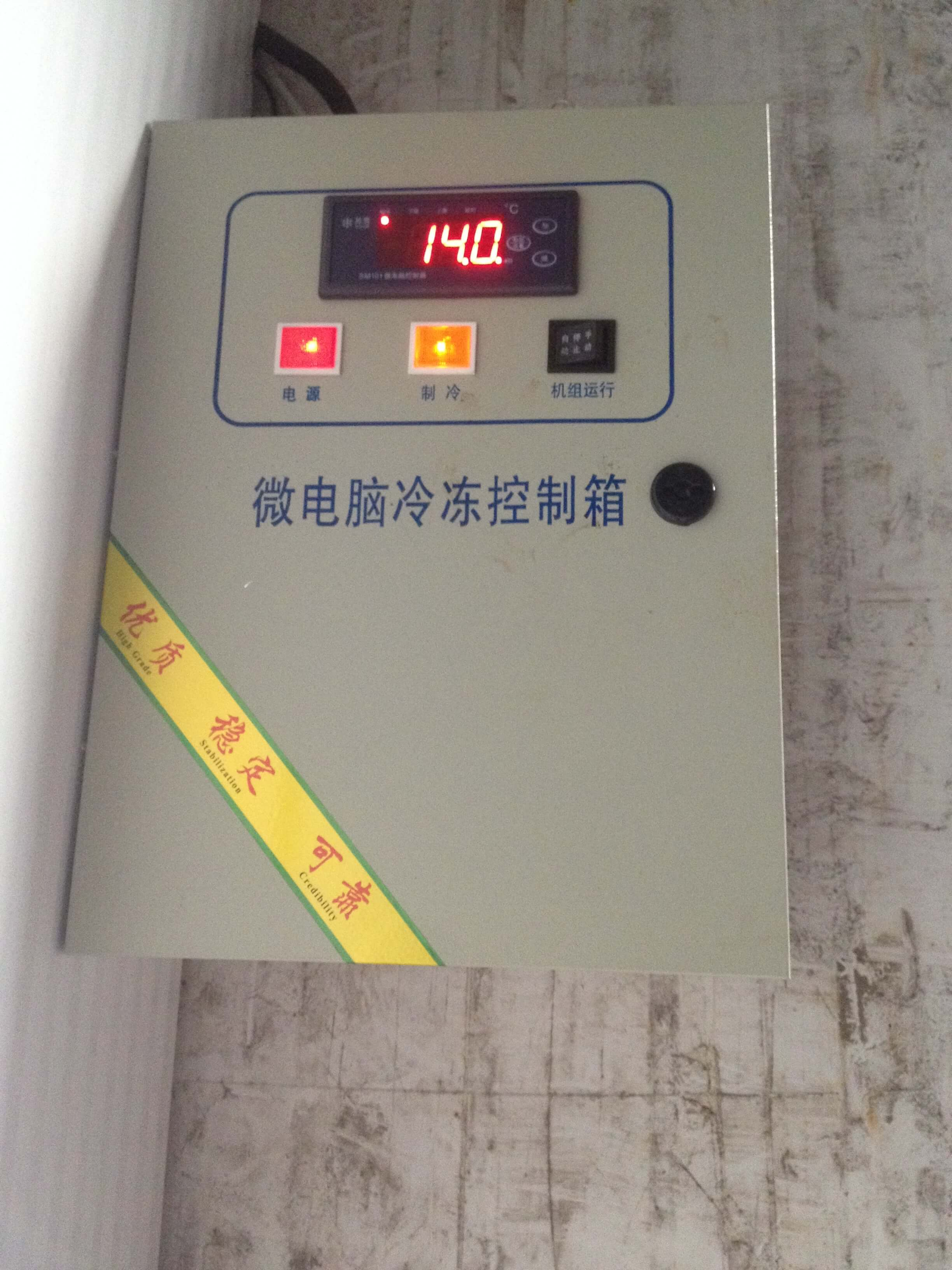 Fitting-Cold room fitting-Temperature controller